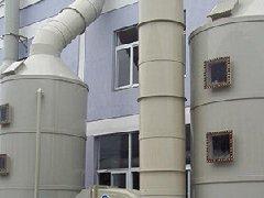 德资企业冶金实验室冶金废气处理
