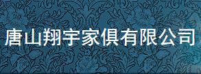 唐山翔宇家具有限公司
