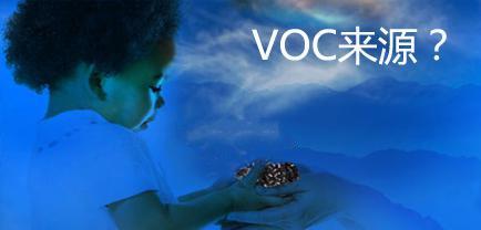 voc有机废气的来源