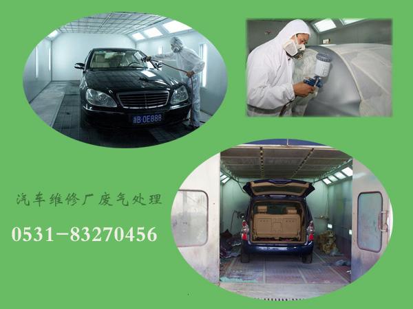 汽车维修厂喷漆废气处理要实施