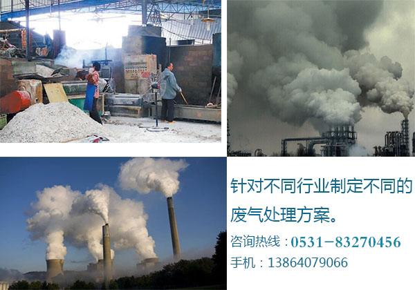 工业生产排放的废气怎么处理才能达标?