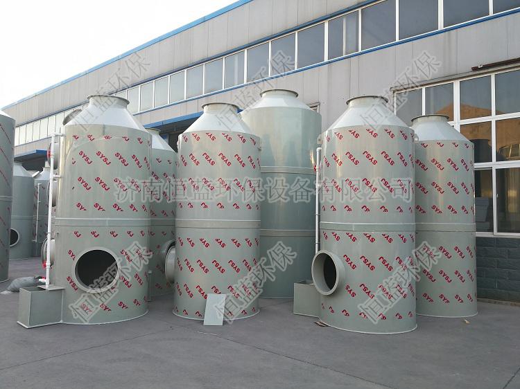 废气处理的主要方法--废气洗涤法