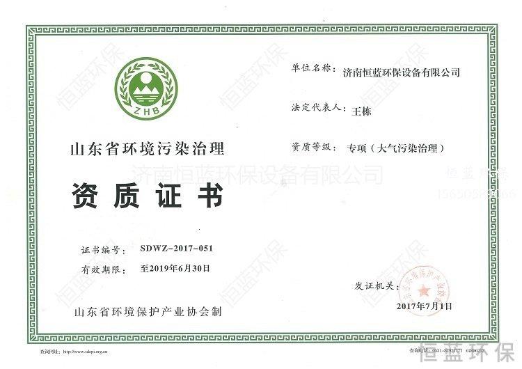 废气处理厂家资质证书