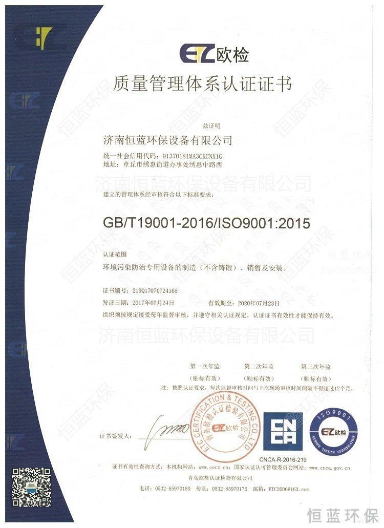 废气处理厂家9001认证资质证书