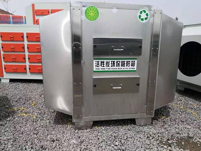 活性炭环保吸附箱